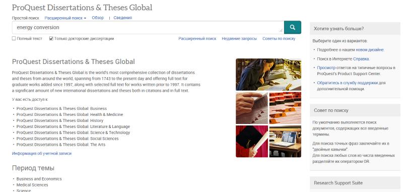 Doctoral dissertation online proquest